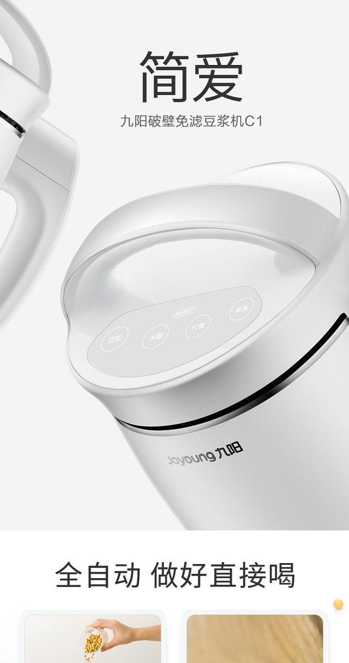 九阳豆浆机家用小型全自动破壁免过滤多功能新款C1